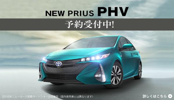 NEW PRIUS PHV 予約受付中!