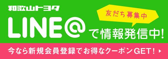 和歌山トヨタLINE@で情報発信中