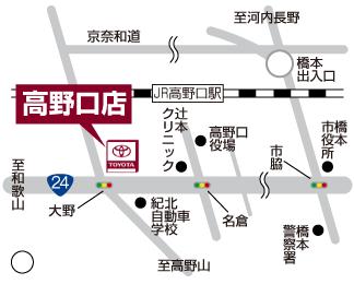 高野口店マップ