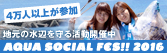 AQUA SOCIAL FES!! 2016