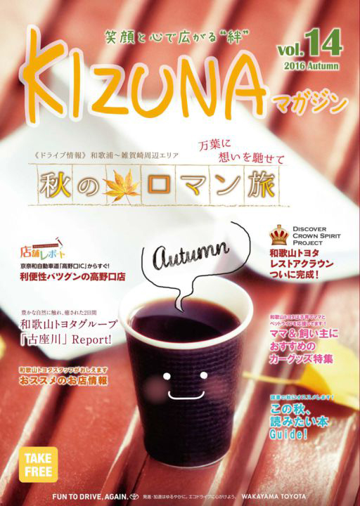 KIZUNA Vol.14