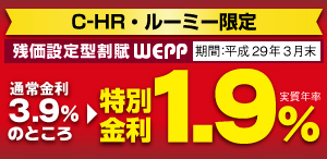 和歌山トヨタからCHR・ルーミー限定の特別金利1.9%実施中。和歌山でCHR・ルーミーみるなら、和歌山トヨタへ是非おこしください。