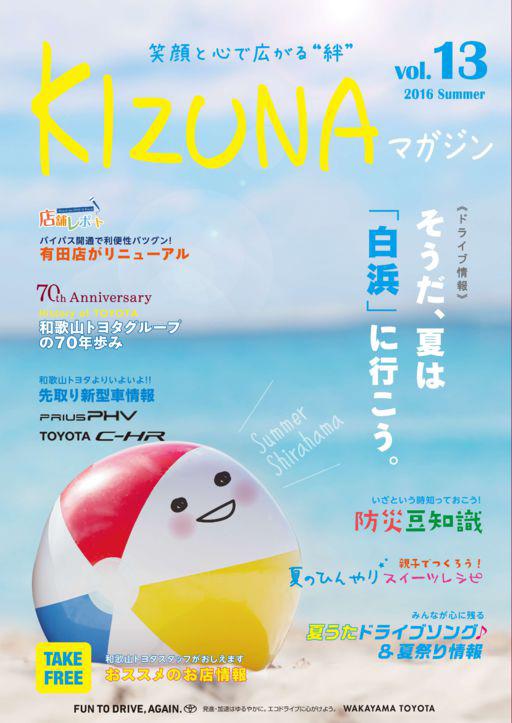 KIZUNA Vol.13