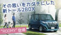 新トール2BOX ROOMY登場!