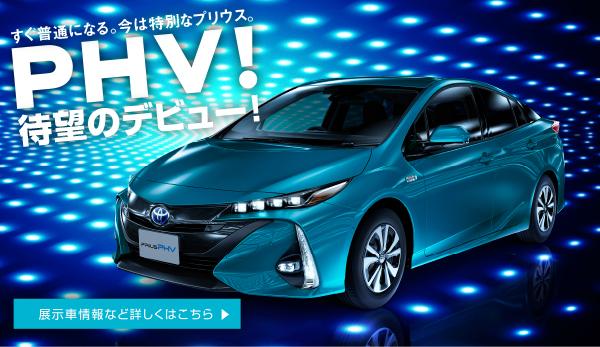 newプリウスPHV 待望のデビュー!