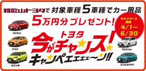 和歌山トヨタから、今だけオトクな、お知らせです。いろいろなカー用品5万円分プレゼント!