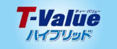 T-Valueハイブリッド