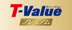 T-Valueプレミアム