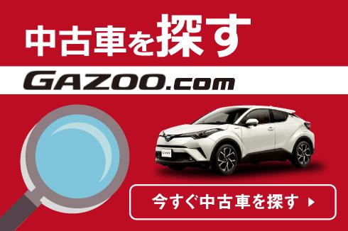 中古車を探す(GAZOO.com)