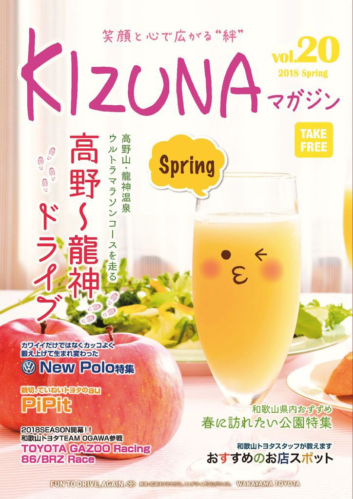 KIZUNA_vol20_2のサムネイル