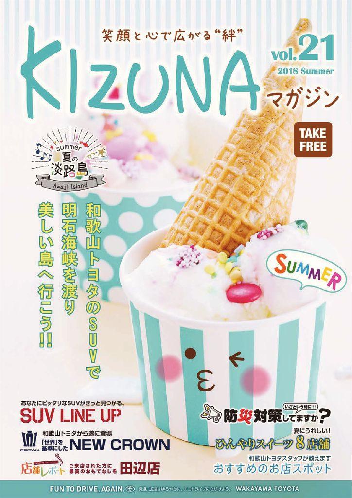 KIZUNAマガジン Vol.21
