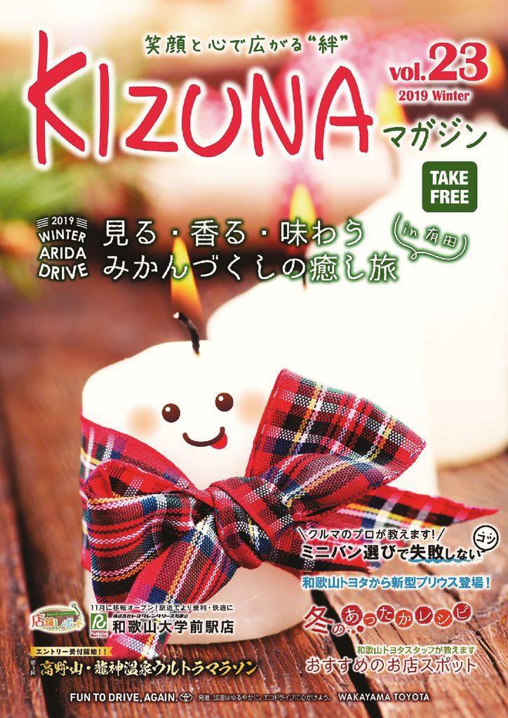 KIZUNAマガジン vol.23