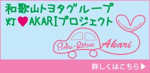 和歌山トヨタ灯♥AKARIプロジェクト