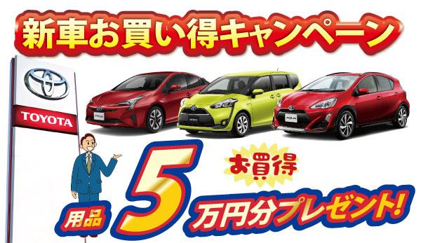 新車お買い得キャンペーン 5万円分プレゼント