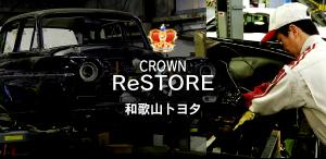 CROWN RESTORE