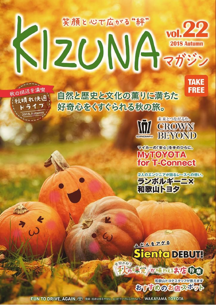 KIZUNA_vol22のサムネイル