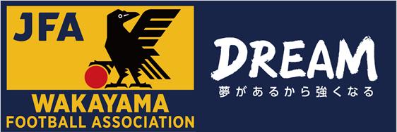和歌山サッカー協会