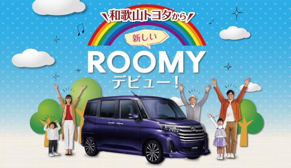 新しいROOMYデビュー!