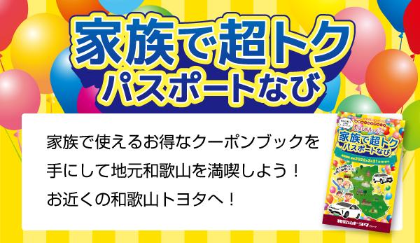 家族で使えるお得なクーポンブックを手にして地元和歌山を満喫しよう! お近くの和歌山トヨタへ!